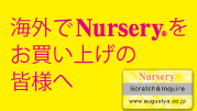 anti-counterfeit products [Nursery]