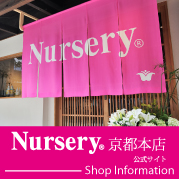 Nursery KYOTO shop